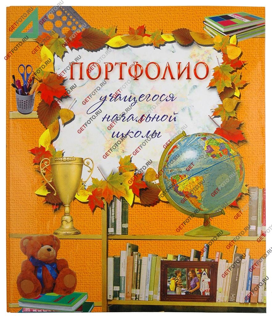 картинки для портфолио ученика начальной школы