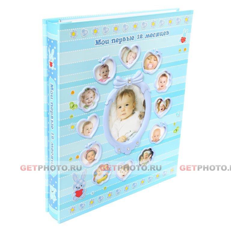 Детский комбинированный фотоальбом, альбом для фотографий 10х15, 15х20, МОИ ПЕРВЫЕ 12 МЕСЯЦЕВ, голубой. Купить. Интернет-магазин